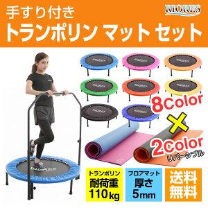 トランポリン フルセット ジャンプエクササイズ エクササイズ プレゼント おもちゃ