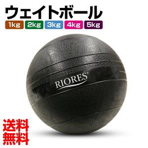 ウエイトボール 1kg 2kg 3kg 4...