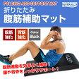 【送料無料】腹筋補助マット 腹筋 背筋 RIORES【REV】[k]腹筋 クッション トレーニン 自宅 ダイエット器具