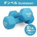 【送料無料】ダンベル2.0kg 2個セットエクササイズフィットネスダイエットストレッチ……