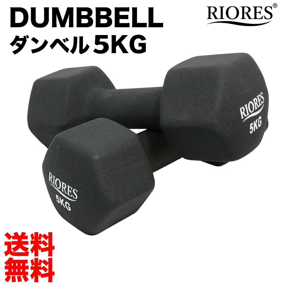 dumbbels5kg - 【筋トレ】何から始める?初心者でも簡単に取り組める筋トレ方法5選!