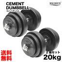 【送料無料】RIORESセメントダンベル20kg 2個セット(40kg) /エクササイズフィットネス
