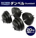 【送料無料】RIORESセメントダンベル20kg 2個セット(40kg) /エクササイズフィットネスダイエットストレッチ鉄アレイダンベルセットトレーニングシェイプアップダイエット ダンベル 20kg