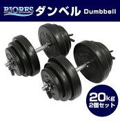 セメント ダンベル エクササイズフィットネスダイエットストレッチ 鉄アレイ ダンベルセットトレーニングシェイプアップダイエット