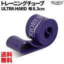 ★SS期間限定特価★トレーニングチューブ エクササイズチューブ ULTRA HARD 幅8.3cm ...
