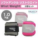 【送料無料】ソフトアンクル リストウェイト 1.0kg 2個...