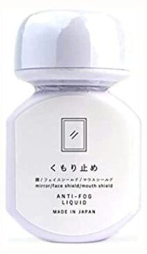 くもり止め 洗面台 ユニットバス 鏡 フェイスシールド マウスシールド anti fog liquid 70ml 【日本製】