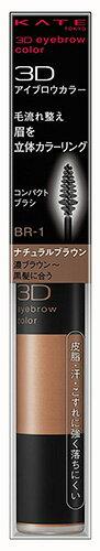 3Dアイブロウカラー / BR-1 / 6.3g