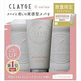 CLAYGE(クレージュ)Dシリーズ【セット】MakeDelishオリジナルセット【外箱汚れ凹みあり】