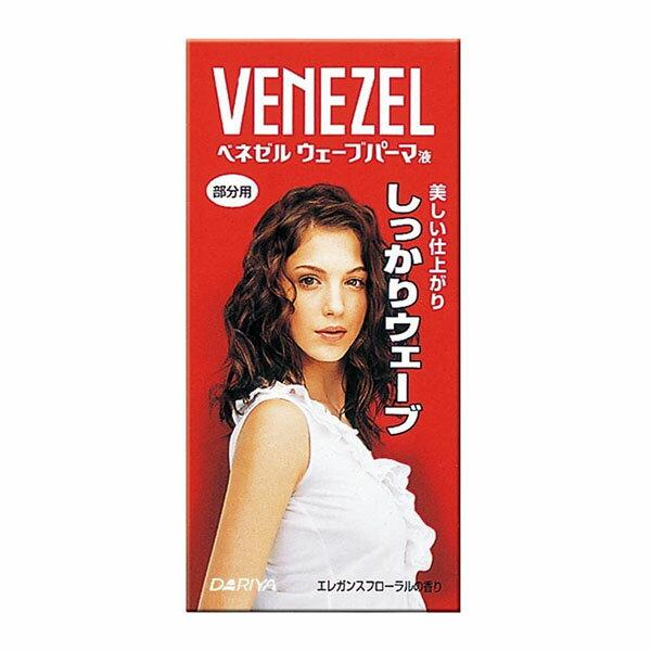 ウェーブパーマ液 / 本体/部分用 / 第1剤50mL・第2剤50mL / さわやかなエレガンスフローラルの香り