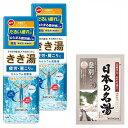 きき湯 【医薬部外品】カルシウム 炭酸湯 入浴剤 ラムネの香り 360g×2個+日本の名湯1包付