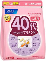 ファンケル(FANCL)40代からのサプリメント女性用(15~30日分)7粒×30袋