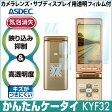 【かんたんケータイ KYF32 用】AR液晶保護フィルム2 映り込み抑制 高透明度 気泡消失 携帯電話 ASDEC(アスデック) 【2/26 10:00からポイント10倍】