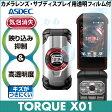 【TORQUE X01 用】AR液晶保護フィルム2 映り込み抑制 高透明度 気泡消失 携帯電話 ASDEC(アスデック) 【2/26 10:00からポイント10倍】
