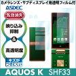【AQUOS K SHF33 用】AR液晶保護フィルム2 映り込み抑制 高透明度 携帯電話 ASDEC(アスデック) 【2/26 10:00からポイント10倍】