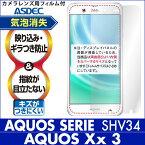 ��AQUOSSERIESHV34/AQUOSXx3506SH/AQUOSZETASH-04H�ѡۥΥ쥢�վ��ݸ�ե����3�ɻ���ȿ���ɻߥ���Ĥ��ɻߵ�ˢ�ü�ASDEC(�����ǥå�)�ڥݥ����10�ܡ�