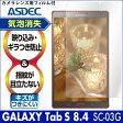 【GALAXY Tab S 8.4 SC-03G用】ノングレア液晶保護フィルム3 防指紋 反射防止 ギラつき防止 気泡消失 タブレット ASDEC アスデック 【ポイント5倍】