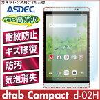 ��dtabCompactd02-H�ѡ�AFP�վ��ݸ�ե��������ɻ��ʽ����ɱ�ˢ�ü����֥�å�ASDEC(�����ǥå�)�ڥݥ����5�ܡ�