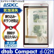 【dtab Compact d-02H 用】ノングレア液晶保護フィルム3 防指紋 反射防止 ギラつき防止 気泡消失 タブレット ASDEC(アスデック) 【ポイント5倍】