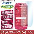 【らくらくスマートフォン4 F-04J 用】AFP液晶保護フィルム 指紋防止 自己修復 防汚 気泡消失 ASDEC アスデック 【3/31 0:00からポイント10倍】
