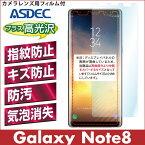 Galaxy Note8 AFP液晶保護フィルム2 指紋防止 キズ防止 防汚 気泡消失 SC-01K SCV37 ASDEC アスデック AHG-SC01K