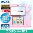【ニンテンドー2DS 用(上下画面用各1枚入り)】光沢液晶保護フィルム カバー Nintendo ASDEC(アスデック) 【ポイント5倍】