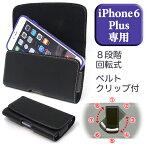 【iPhone6Plus/iPhone6sPlus用ヨコ型】カバーケース/ホルダー/ベルトケース/ベルトポーチiPhoneケース回転式ベルトクリップ付レザーケース(合皮)forBiz(ビジネス)ASDEC(アスデック)【あす楽】