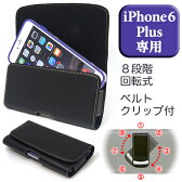【iPhone 6 Plus / iPhone 6s Plus 用 ヨコ型】カバーケース/ホルダー/ベルトケース/ベルトポーチ iPhoneケース 回転式ベルトクリップ付 レザーケース(合皮)for Biz (ビジネス) ASDEC アスデック 【あす楽】【ポイント5倍】