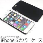 【ゆうパケット送料無料】【iPhone6/iPhone6s用】ポリカーボネートiPhoneケースカバーケース・ハードカバーASDEC(アスデック)