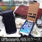 【iPhone6/iPhone6s用】カバーケース・ホルダーiPhoneケースフリップトップスタイルレザーケース(合皮)縦開きフリップ二つ折りforBiz(ビジネス)ASDEC(アスデック)【あす楽】