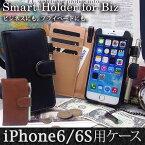 【iPhone6/iPhone6s用】選べるカラー・カバーケース・ホルダースマホケースブックスタイルiPhoneケースレザーケース(合皮)手帳型スタンド機能二つ折りペンホルダーforBiz(ビジネス)ASDEC(アスデック)【あす楽】