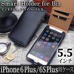 【iPhone6Plus/iPhone6sPlus用】カバーケース・ホルダーiPhoneケースフリップトップスタイルレザーケース(合皮)縦開きフリップ二つ折りforBiz(ビジネス)ASDEC(アスデック)【あす楽】