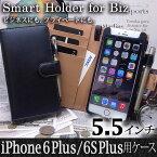 【iPhone6Plus/iPhone6sPlus用】カバーケース・ホルダースマホケースブックスタイルiPhoneケースレザーケース(合皮)手帳型スタンド機能二つ折りペンホルダーforBiz(ビジネス)ASDEC(アスデック)【あす楽】
