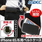 【iPhone6/iPhone6s用ヨコ型】カバーケース/ホルダー/ベルトケース/ベルトポーチスマホケース回転式ベルトクリップ付レザーケース(合皮)forBiz(ビジネス)ASDEC(アスデック)【あす楽】