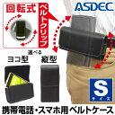 【Sサイズ】 携帯電話・スマートフォン用ベルトケース ヨコ型 縦型 カバーケース ホルダー ベルトポーチ スマホケース回転式ベルトクリップ付 レザーケース(合皮)ASDEC アスデック 【あす楽】 SH-RC2