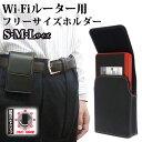 モバイルWiFiルーター用 ベルトケース フリーサイズホルダ...