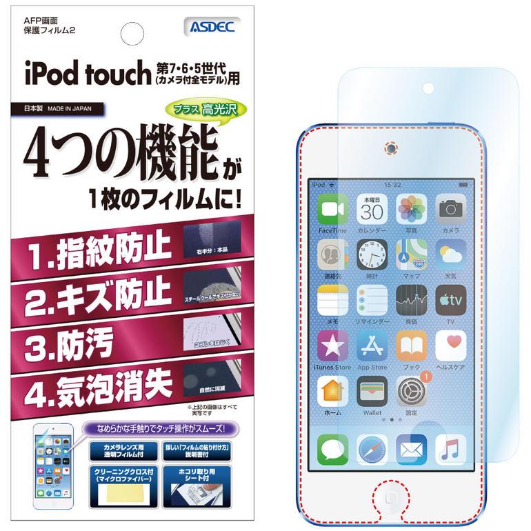 デジタルオーディオプレーヤー用アクセサリー, その他 Apple iPod touch 765 AFP2 A2178 A1574 A1509 A1421 ASDEC AHG-IPT01