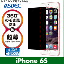 iPhone6s 覗き見防止フィルター 覗き見防止フィルム 360°のぞき見防止 超薄 厚さ0.3mm ギラつき防止 ASDEC アスデック RP-IPN07