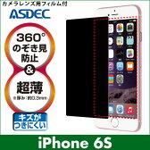 【iPhone6s 用】覗き見防止フィルター 覗き見防止フィルム 360°のぞき見防止 超薄 厚さ0.3mm ギラつき防止 ASDEC アスデック 【ポイント10倍】