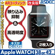 【Apple WATCH Series 1 / Series 2 用(改良版)】AR液晶保護フィルム 映り込み抑制 高透明度 38mmケース 42mmケース ASDEC アスデック 【ポイント5倍】