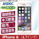 iPhone6 / iPhone6s AFP液晶保護フィルム 指紋防止 自己修復 防汚 気泡消失 ASDEC アスデック AFP-IPN05