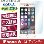 【iPhone6/iPhone6s用】AFP液晶保護フィルム指紋防止自己修復防汚気泡消失ASDEC(アスデック)