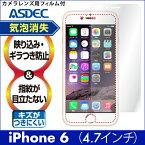 【iPhone6/iPhone6s用】ノングレア液晶保護フィルム3防指紋反射防止ギラつき防止気泡消失ASDEC(アスデック)