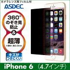 【iPhone6用】覗き見防止フィルター覗き見防止フィルム360°のぞき見防止超薄厚さ0.3mmギラつき防止ASDEC(アスデック)