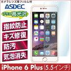 【iPhone6Plus/iPhone6sPlus用】AFP液晶保護フィルム指紋防止自己修復防汚気泡消失ASDEC(アスデック)