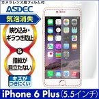 【iPhone6Plus/iPhone6sPlus用】ノングレア液晶保護フィルム3防指紋反射防止ギラつき防止気泡消失ASDEC(アスデック)