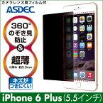 【iPhone6Plus用】覗き見防止フィルター覗き見防止フィルム360°のぞき見防止超薄厚さ0.3mmギラつき防止ASDEC(アスデック)