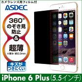 【iPhone6 Plus 用】覗き見防止フィルター 覗き見防止フィルム 360°のぞき見防止 超薄 厚さ0.3mm ギラつき防止 ASDEC アスデック 【ポイント10倍】