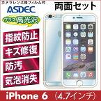 【iPhone6用】AFP液晶保護フィルムボディフィルムセット(両面保護フィルムセット)指紋防止自己修復防汚気泡消失ASDEC(アスデック)