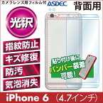 【iPhone6用背面カバーフィルム/光沢】背面保護フィルム指紋防止防汚気泡消失ASDEC(アスデック)